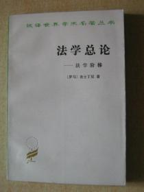 法学总论(汉译世界学术名著丛书)