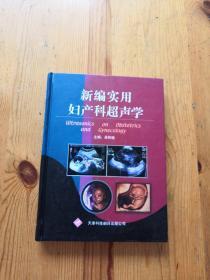 新编实用妇产科超声学