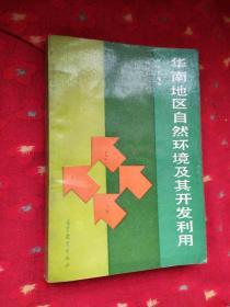 华南地区自然环境及其开发利用