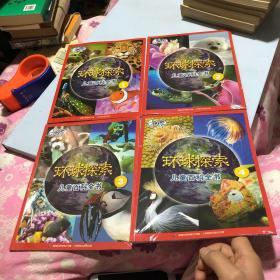 环球探索儿童百科全书(1-4)