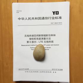 YD/T 1484.6-2013 无线终端空间射频辐射功率和接收机性能测量方法第6部分:LTE无线终端