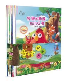 童话贴贴乐 全十册