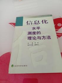 信息化水平测度的理论与方法——21世纪信息网络化丛书