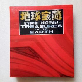 地球宝藏-能了解地球的神秘!!收藏宝石.矿物的丛书(精装、12开、品好)实物拍摄、请看图