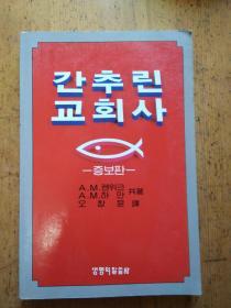 韩语书 韩文原版5