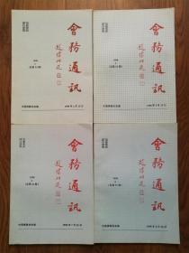 会务通讯1998年(1,2,3,4期)