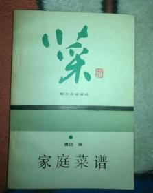 原版 家庭菜谱 /青边 轻工业出版社
