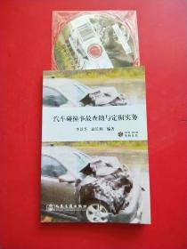 汽车碰撞事故查勘与定损实务 有光盘