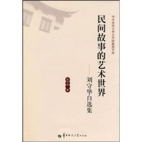 民间故事的艺术世界:刘守华自选集 9787562240983
