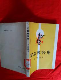 西藏短诗集(馆藏)