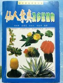 仙人掌类及多浆植物【G13】