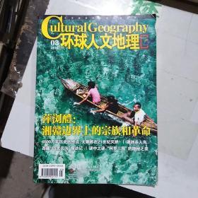 环球人文地理2012.3
