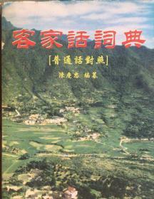 客家话词典(普通话对照)