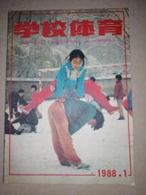 学校体育(1988.1)