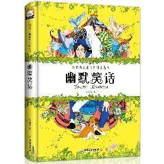 儿童幽默笑话大全 小学生 书籍 畅销书 校园