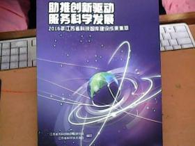 助推创新驱动服务科学发展 2016年 江苏省科技智库建设成果集萃