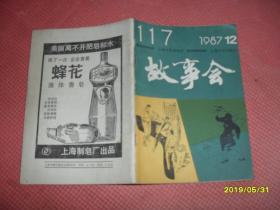 故事会1987.12