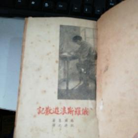 俄罗斯浪游散记(民国三十六年三版)厚册分成了2册