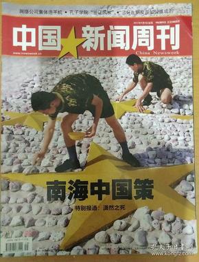 中国新闻周刊2012_19  南海中国策