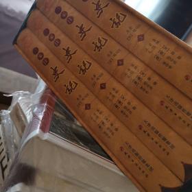 三家注·史记(套装全4册)