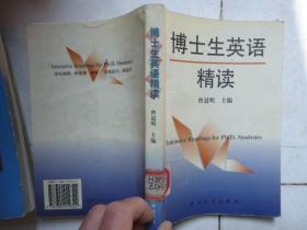 博士生英语精读