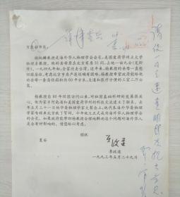 诺贝尔奖获得者、著名物理学家 李政道 致 原北京市领导 张百发 签名手札一通1页,附来信摘要1页,有多位领导圈阅签批。(为友人求房,有时代特征。)