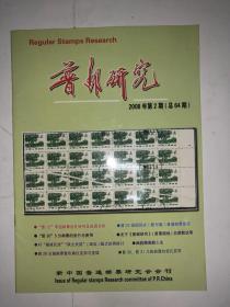 普邮研究 2008年第2期总第64期