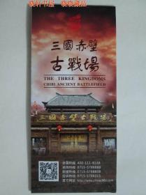 (湖北赤壁市)三国赤壁古战场景区简介游览图