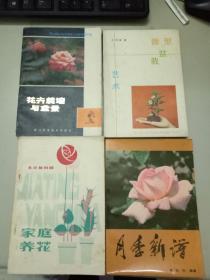 花卉栽培与盆景微型盆栽艺术家庭养花月季新谱