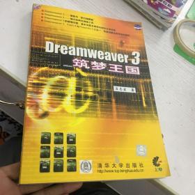 Dreamweaver 3筑梦王国