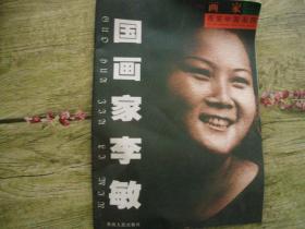 西安中国画院画家画库鉴赏:国画家李敏