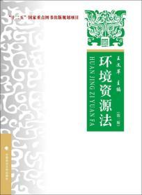 正版 环境资源法:理论·实务·案例(第二版) 王文革 中国政法大学9787562061908