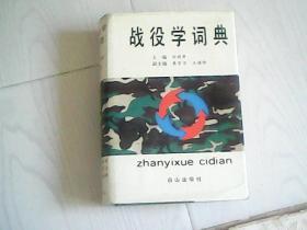 战役学词典【精装】