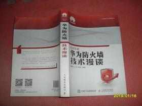 华为ICT认证系列丛书:华为防火墙技术漫谈