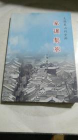 《无锡惠山祠堂群家训集萃》