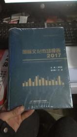 国际文化市场报告(2017)