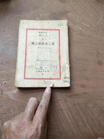 第二次世界大战 史蒂尔著 白石译