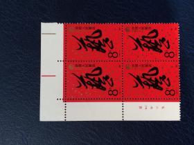 J142中国艺术节四方连带厂铭直角边新全,原胶全品