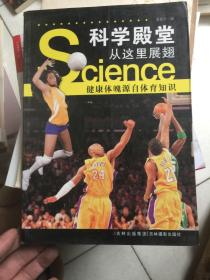 科学殿堂从这里展翅 健康体魄源自体育知识