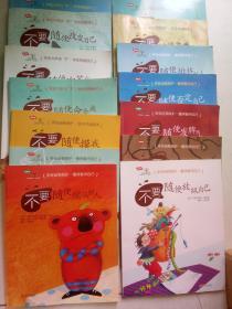 全14冊,學會自我保護,學會悅納自己4本,學會自我保護,懂得善待自己7本,學會自我保護、親子共讀繪本3本