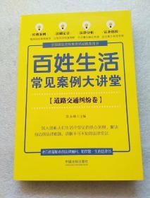百姓生活常见案例大讲堂:道路交通纠纷卷(七五普法)