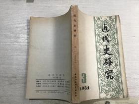 近代史研究3【1981】