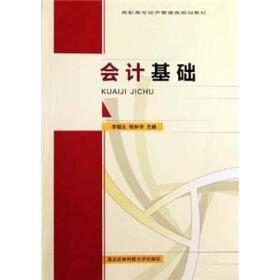 高职高专经济管理类规划教材:会计基础