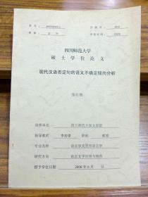 现代汉语否定句的语义不确定倾向分析(四川师范大学硕士学位论文)