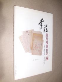 李庄朝鲜战地日记:一九五O年十二月至一九五一年三月