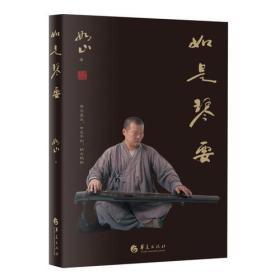 """如是琴要(一个韩国法师讲述中国古琴之道,他被誉为中国古琴界的""""白求恩"""",再现中国文人古琴)"""