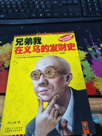 兄弟我在义乌的发财史:小本生意实战圣经
