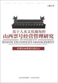 基于人本文化视角的山西票号经营管理研究:对现代商业银行的启示