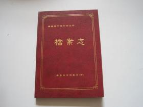 秦皇岛市地方志丛书:档案志.