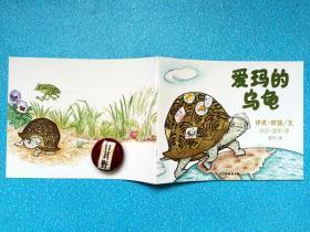 16开绘本【爱玛的乌龟】东方娃娃绘本。伊夫·邦廷/文  玛莎·温邦/图  斯予/译